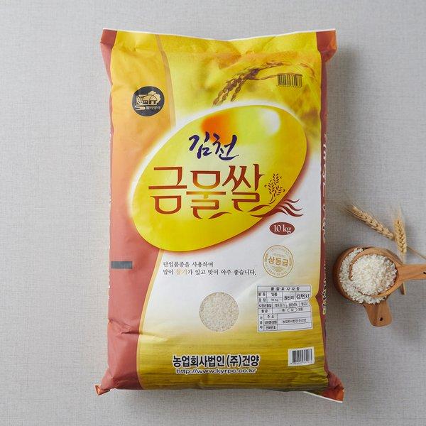 [20년산] 김천 금물쌀 10kg