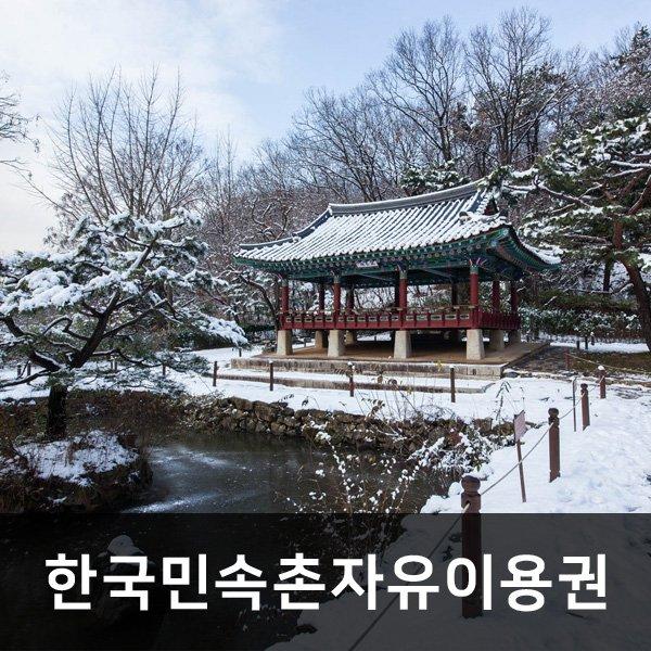 한국민속촌 자유이용권(~21.03.28)