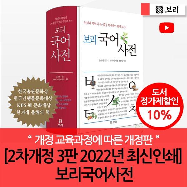 [2021년 최신판] 보리국어사전(개정양장)