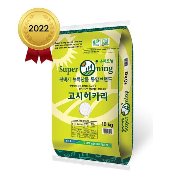 2020년 햅쌀 평택농협 슈퍼오닝 고시히카리쌀 10kg