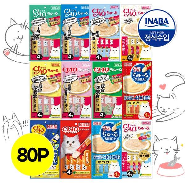 챠오츄르 고양이 간식 4Px20개 36종 골라담기(총 80P)