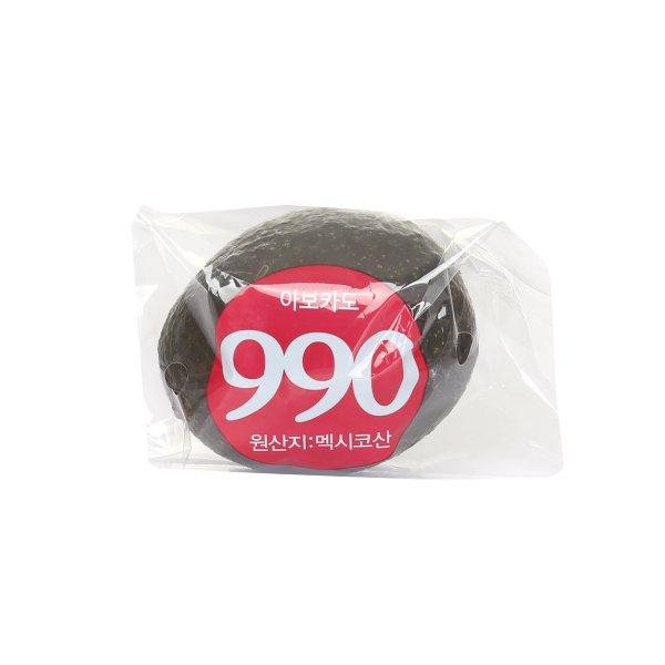 990 아보카도