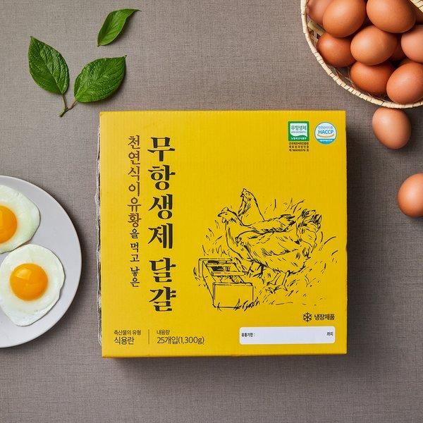 유황먹인 무항생제 달걀 25구