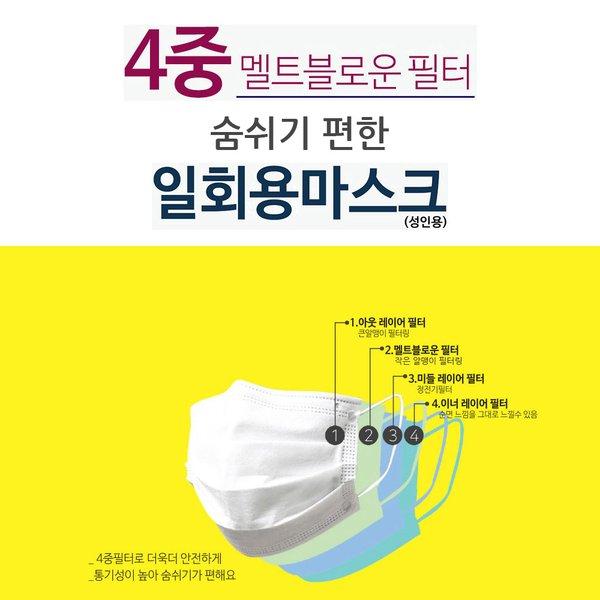 멜트블로운 4중필터 일회용 마스크(성인용) 50매 (언택트 키 + 보관 케이스 + 목걸이 증정)
