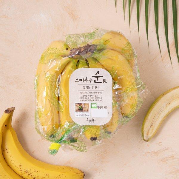 스미후루 순 유기농 바나나 1묶음 (1.1kg 내외)