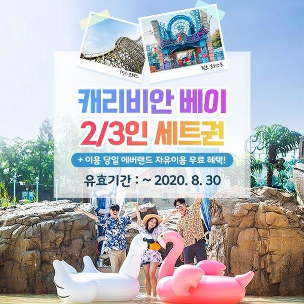 캐리비안베이 골드시즌 [3인] 종일권(~8/30)