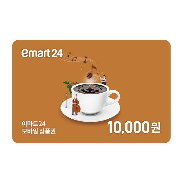 (이마트24) 모바일상품권 1만원권