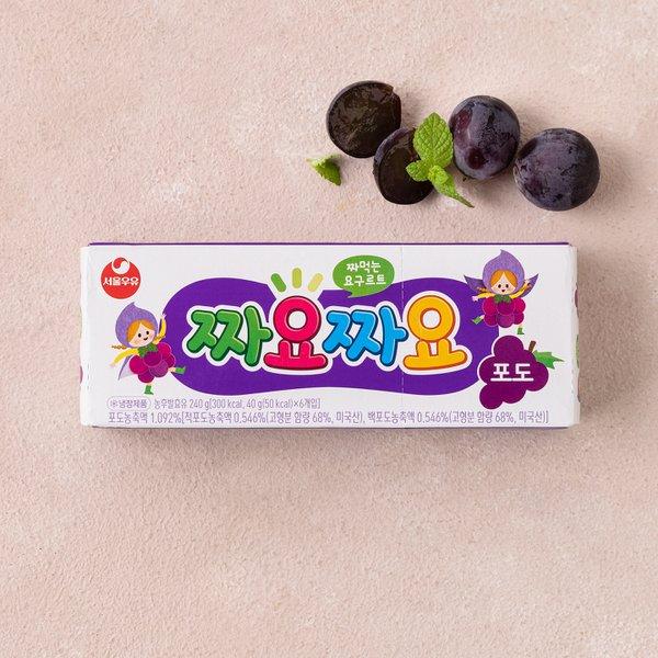 [서울우유] 짜요짜요 포도맛 240g