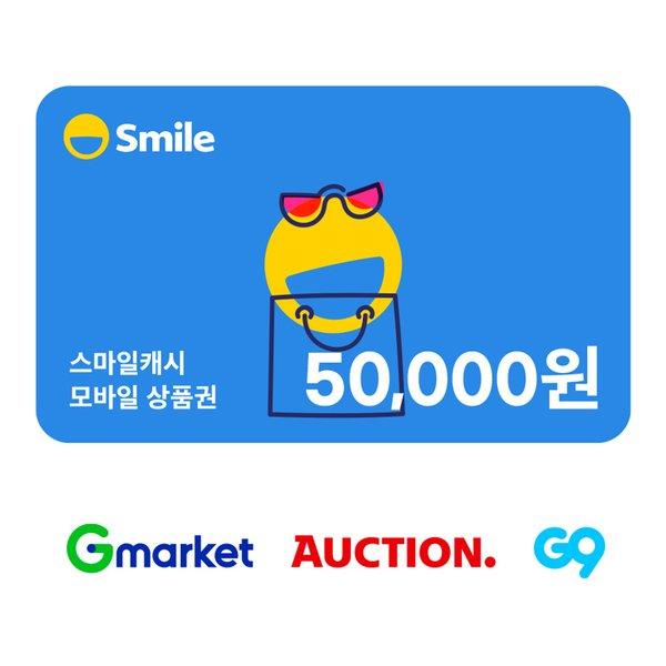 [3%할인]스마일캐시 모바일상품권 5만원권