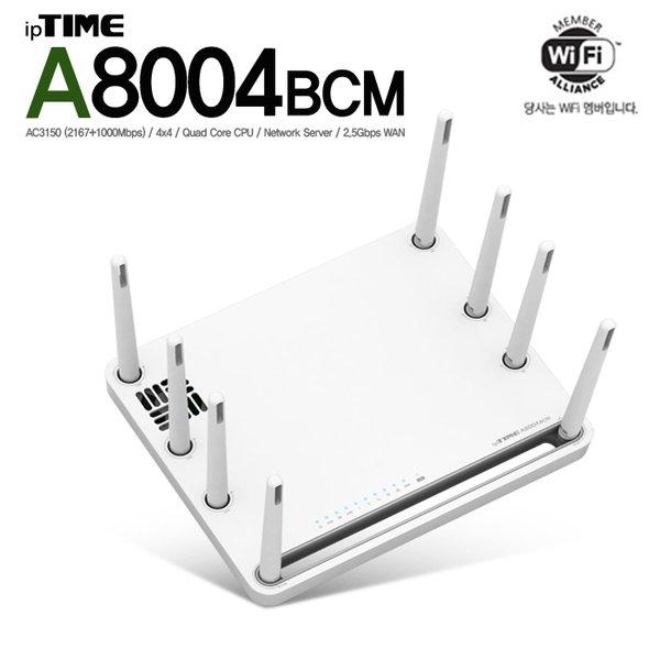 ipTIME A8004BCM AC3150 유무선 공유기