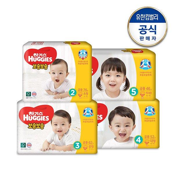 NEW 하기스 보송보송 밴드형 기저귀 2~5단계 공용 택일