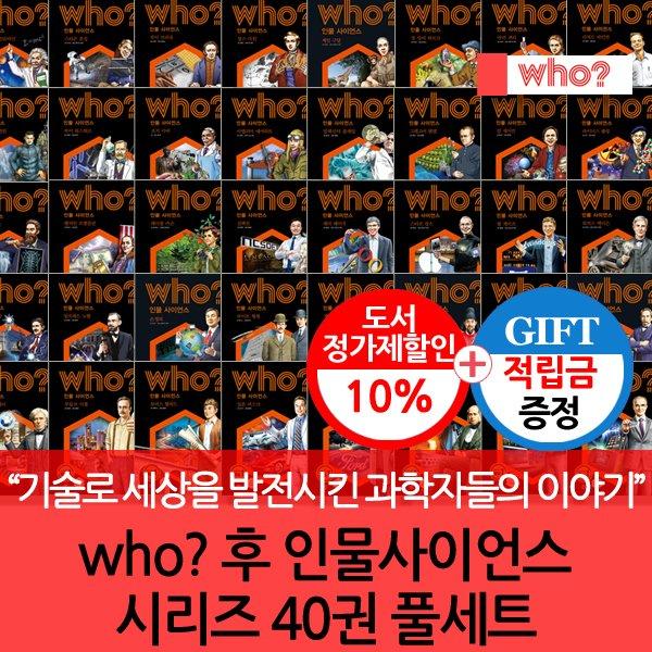 [적립금증정] 다산 후who시리즈인물사이언스40권세트